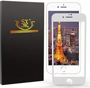 ホワイト iPhone7/iPhone8ガラスフィルム 3d全面保護 強化液晶保護フィルム 4.7インチ対応 (超透明)日本製素