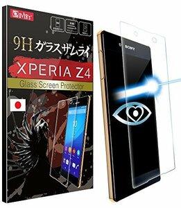 ブルーライトカット 日本品質 XPERIA Z4 用 ガラスフィルム エクスペリア Z4 用 SO-03G 用 SOV31 用
