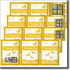 【即決 送料無料】12袋 バナナ味 DHC プロティン ダイエット プロテイン 置き換え おきかえ ダイエット食品 飲料 ドリンク シェイク