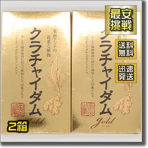 【即決 送料無料】30粒×2箱 クラチャイダム ゴールド gold アルギニン 鉄分 必須アミノ酸 鉄 亜鉛 日本サプリメントフーズ サプリメント