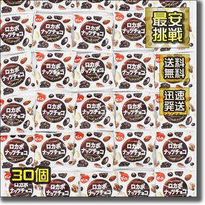 【即決 送料無料】30袋 でん六 ロカボナッツチョコ ノンシュガーチョコレート ピーナッツ アーモンド くるみ 低糖質 ローカーボ お菓子