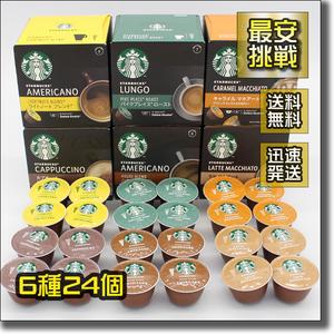 【即決 送料無料】6種24個 スターバックス ネスレ 日本 ネスカフェ ドルチェ グスト スターバックス 専用 カプセル カプチーノ コーヒー