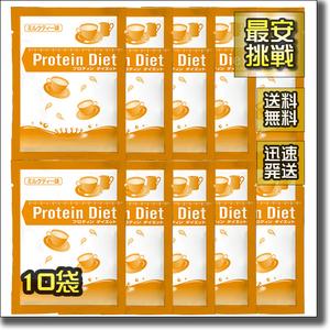 【即決 送料無料】10袋 ミルクティー味 DHC プロティン ダイエット プロテイン 置き換え おきかえ ダイエット食品 飲料 ドリンク シェイク
