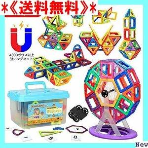 《送料無料》 磁石おもちゃ 磁・ホブロック 男の子 女の子 マグネットおもちゃ 子供 知育玩具 積み木 立体パズル 想 11