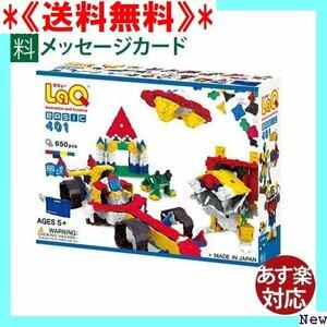 《送料無料》 ラキュー ブロック ヨシリツ ベーシック401 知育 教材 日本製 おうち時間 子供 100