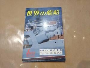 中古 世界の艦船 1981年1月特大号 NO.290 特集・ソ連の軍艦 他 海人社 発送クリックポスト