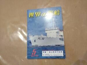 中古 世界の艦船 1981年5月号 NO.295 特集・海上保安庁船艇 他 海人社 発送クリックポスト