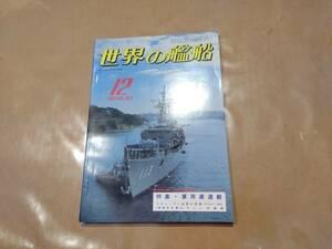 中古 世界の艦船 1981年12月号 NO.302 特集・軍用高速艇 他 海人社 発送クリックポスト