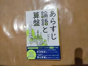 中古 あらすじと論語と算盤史 渋澤健 宝島社 B-19