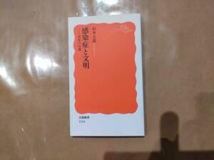 中古 感染症と文明 共生への道 山本太郎 岩波書店 B-19