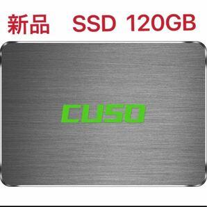 【新品未開封】CUSO 120GB SSD SATA3 7mm 2.5インチ
