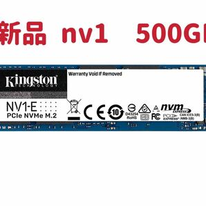 【新品未開封】 Kingston NV1 SSD 500GB M.2 2280 NVMe PCIe SNVSE/500G