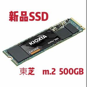 【新品未開封】キオクシア KIOXIA M.2 SSD 500GB EXCERIA NVMe pcie 2280 RC10