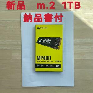 【新品未開封】corsair m.2 1TB SSD nvme PCIe 2280 1000GB 納品書付 MP400