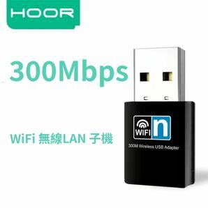 【新品未開封】WiFi 無線LAN 子機 300Mbps wifi アダプタ