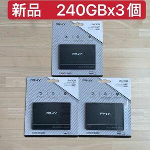 【新品未開封】PNY SSD 240GB 3個セット 7mm SATA3 2.5インチ