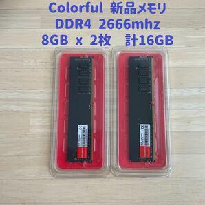 【新品未開封】colorful DDR4 8GB 2枚 計 16GB 2666mhz PC4-21300