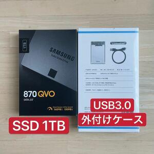 【新品未開封】SSD 1TB SSDケース 外付けSSD ポータブルSSD セット サムスン 1000GB
