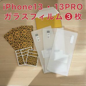【新品】iPhone13 13PRO ガラスフィルム 3枚セット