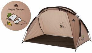 2021 ロゴス LOGOS フルパラシェード スヌーピー フルクローズ サンシェード テント コンパクト 収納 UVカット