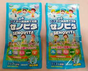 ★新品未開封★セノビタ 30日分×2袋 ラムネ味 栄養機能食品 サプリメント カルシウム セノッピー・セノビックの代わりに