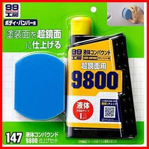 SOFT99 ( ソフト99 ) 99工房 液体コンパウンド 09147 [HTRC3]