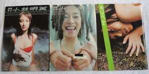 写真集 月刊 小松千春 月間小林明美 月間つぐみ 3冊まとめて