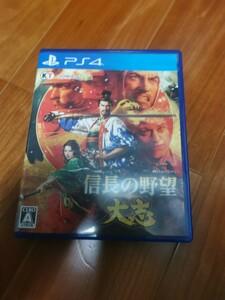 PS4 信長の野望・大志