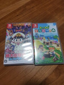 Nintendo Switch 桃太郎電鉄 昭和 平成 令和も定番 と あつまれどうぶつの森