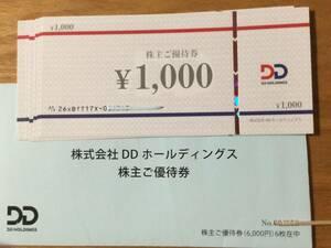 ダイヤモンドダイニング 株主優待 お食事券 1000円券6枚 6000円分 有効期限2022年8月31日まで DDホールディングス