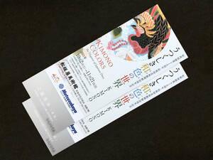 松坂屋美術館「松坂屋創業410周年・松坂屋美術館開館30周年記念 うつくしき和色の世界 KIMONO」招待券2枚セット 着物 きもの 和装 愛知