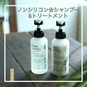 ☆特価☆ヘアコスメ ノンシリコンシャンプー&トリートメント(ヒノキ) 300ml