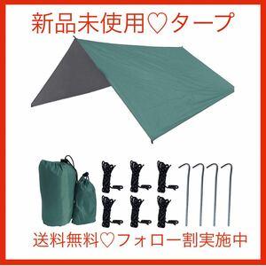 ☆キャンプで役立つ☆タープ 撥水加工 UVカット