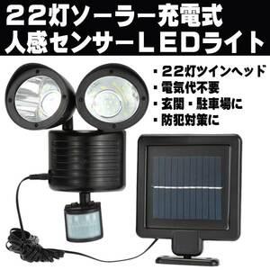 驚きの照射力 LED 22灯 搭載 人感センサーライト 850lm 太陽光 ソーラー パネル 防犯 玄関灯