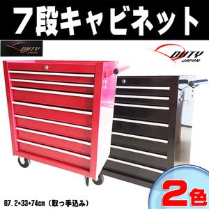 7段キャビネット 2色自由 キャスター付 多目的工具箱 収納多数!