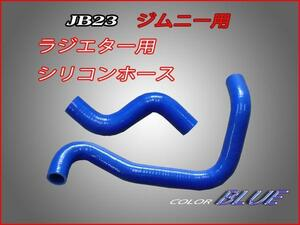 ■ジムニーJB23 ラジエター用シリコンホースセット 色ブルー
