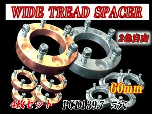 ■2色自由5穴ワイドトレッドスペーサー60mm4枚セットジムニー/