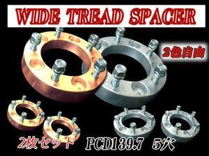 ■2色自由5穴ワイドトレッドスペーサー50mm2枚セットジムニー