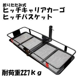 folding hitch carrier cargo basket cargo withstand load 227kg height 21 centimeter deep type!