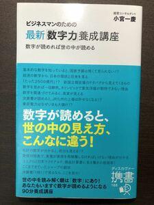 小宮 一慶 ビジネスマンのための最新「数字力」養成講座 (ディスカヴァー携書)
