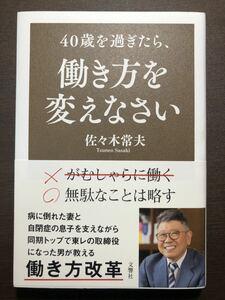 佐々木 常夫 40歳を過ぎたら、働き方を変えなさい