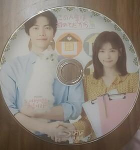 韓国ドラマ【この人生は初めてだから】全話収録 Blu-ray ブルーレイ