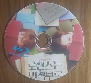 韓国ドラマ【ロマンスは別冊付録】全話収録 Blu-ray ブルーレイ