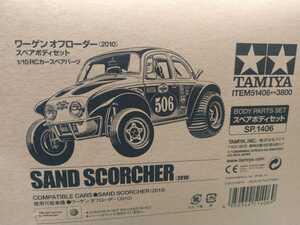 タミヤ SP 1406 ワーゲンオフローダー (2010) スペアボディセット 電動RC用 (バギーチャンプ ファイティングバギー モンスタービートル