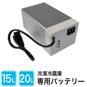 冷凍冷蔵庫C15とC20専用外付けバッテリー 冷蔵庫バッテリーCB15