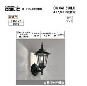 Y@◆即決!ODELIC 防雨防湿 玄関 エクステリア 電球色 LEDポーチライト OG041690LC 新品◆