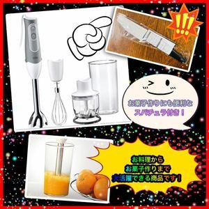 ◆新品◆プロおすすめ◆ブラウン ハンドブレンダー マルチクイック5 1台4役 つぶす・混ぜる・きざむ・泡立てる◆スパチュラ付き!