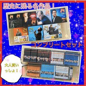 ◆送料込み◆大人買い!!歴史に残る名作品!24-TWENTY FOUR- DVDボックス◆コンプリートセット◆