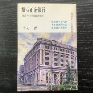 1999年 著者による第三刷 自費出版版「横浜正金銀行」戦前円の対外価値変動史 土方晋著 250ページ 美本