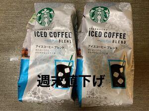 スターバックス ドリップコーヒー コーヒー豆 アイスコーヒー 2個セット